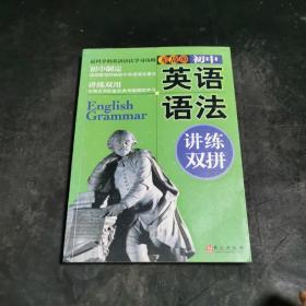 初中英语语法讲练双拼
