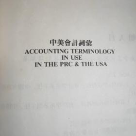 中美会计词彙