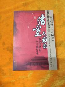 清室气数录:为中国最后一个王朝算命