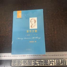 西方经典悦读系列·大师经典·通俗阅读:货币万能【未开封】