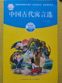和名师一起读名著:中国古代寓言选