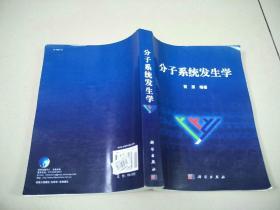 分子系统发生学   原版内页干净