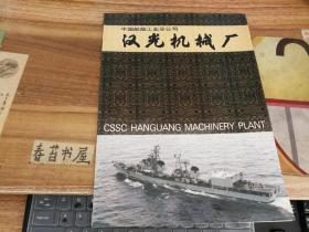 说明书简介---中国船舶工业总公司汉光机械厂