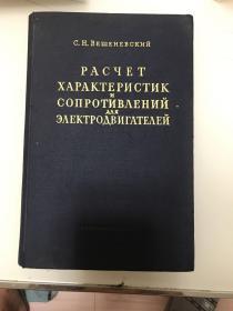电动机的特性与电阻计算(俄文)