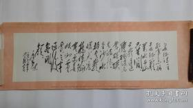 毛泽东诗词手稿《七律·长征》