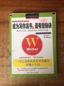 成为写作高手的最有效秘诀/青少年素质教育优秀读本