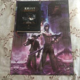 龙族Ⅱ:悼亡者之瞳精装带海报