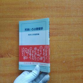 冈本文弥随笔集  日文原版 小32开【内页干净】