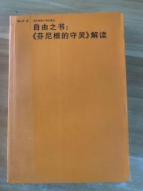 自由之書:《芬尼根的守靈》解讀