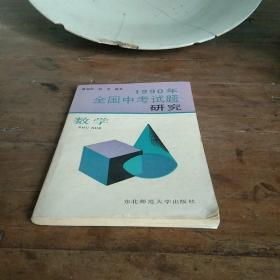 1990年全国中考试题研究 数学