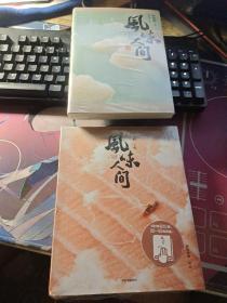 风味人间:《舌尖上的中国》总导演陈晓卿惊喜回归 风味人间至味在身边【两册合售】