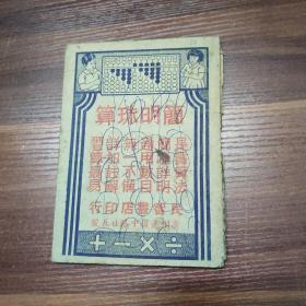 简明珠算--民国书籍