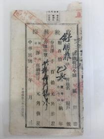 四川定远县收税执据(二十三年剿赤费及第二次粮税)