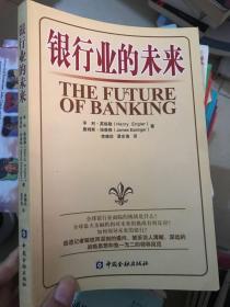 银行业的未来