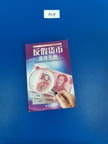 反假货币宣传手册