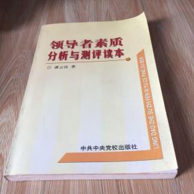 领导者素质分析与测评读本 无笔迹