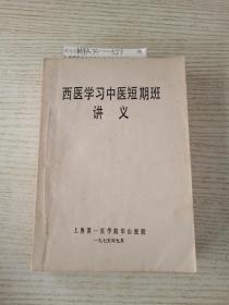 西医学习中医短期班讲义