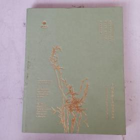 十竹名斋-中国书画臻品