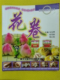 图解面点造型技艺丛书:花卷百变