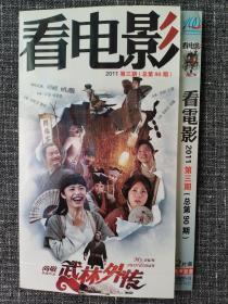看电影2011第三期(总第90期)武林外传