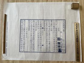 蓝印 妖书《草窗韵语》首页,粉连纸影印,装框佳品