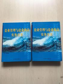 盐业管理与盐业执法实务全书(1、2 全两卷)