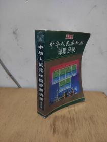 中华人民共和国邮票目录   最新版