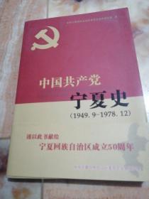 中国共产党宁夏史:1949.9-1978.12