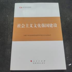 第四批全国干部学习培训教材:社会主义文化强国建设.