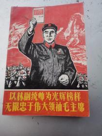 红色收藏林彪:以林副主统帅为光辉榜样无限忠于毛主席(上册)。略有水渍,文革史料。罕见版本,孔网孤本。马伯阳旧藏。