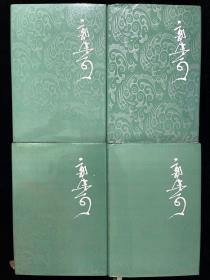 郭沫若全集 文学编 第11、12、13、14卷