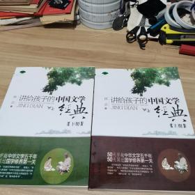 讲给孩子的中国文学经典(上下册)内页干净