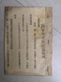 红色收藏 陕甘宁边区 宪法原则书