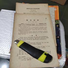 重庆市第一中医院临床经验+熊廖笙老先生临床经验