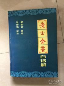 安士全书(白话解)