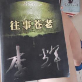 李辉文集·往事苍老