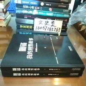 暗锋:我的刑警故事(全2册)(包正版现货)