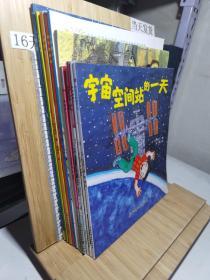 日本精选科学绘本(平装版,共12册,适合4岁以上儿童阅读)现存11本合售