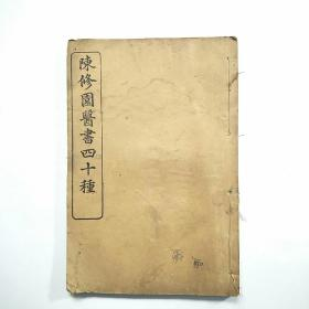 清末或民国精印 陈修园医书四十种:长沙方歌括 1-6卷全