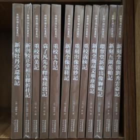 新辑中国古版画丛刊 12本合售