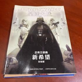 星球大战 正传三部曲:《绝地归来》《帝国反击战》《新希望》