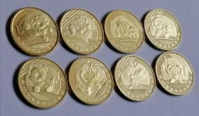 2008年北京奥运会纪念币奥运纪念币8枚一套