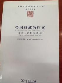帝国权威的档案:帝国、文化与冷战