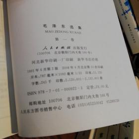 毛泽东选集全五卷  全四卷是1991年版2008年印刷   第五卷是1977年版