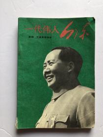 一代伟人毛泽东