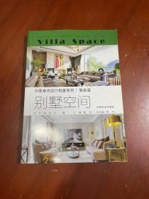 别墅空间(简装版)/中国室内设计档案系列