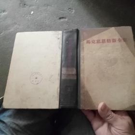 马克思恩格斯全集1第一卷(内含马恩早期著作)