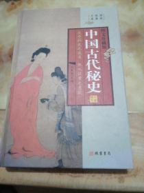中国古代秘史(第一册)