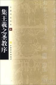 中国书法宝库8:集王羲之圣教序