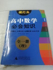 2013微经典:高中数学必会知识(全1册)(理)